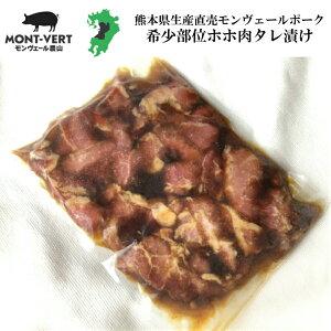 生産直売 新鮮 豚ホホ肉タレ漬け300g 希少部位 簡易包装 基本冷蔵 真空包装 熊本県産 国産 豚肉 生肉 冷凍可 焼肉 バーベキュー 簡単調理 頬っぺた カシラ ほっぺた