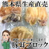 ★新発売★【冷凍】熊本県生産直売耳1個約200g豚耳ミミガー