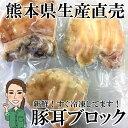 ★新発売★【冷凍】熊本県生産直売 耳1個約200g 豚耳 ミミガー
