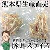 ★新発売★【冷凍】熊本県生産直売耳1袋約50g豚耳ミミガー