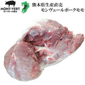 生産直売 新鮮 豚モモブロック1本(7.5〜8kg)2〜3等分真空 簡易包装 基本冷蔵 真空包装 モンヴェールポーク 熊本県産 国産 豚肉 生肉 冷凍可 チャーシュー 手作りハム用 煮豚用