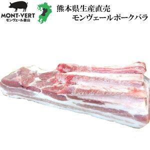 生産直売 新鮮 豚バラブロック1kg 簡易包装 基本冷蔵 真空包装 モンヴェールポーク 熊本県産 国産 豚肉 生肉 冷凍可 チャーシュー 手作りベーコン用 煮豚用