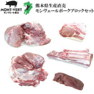 生産直売 新鮮 バラ ロース モモ カタ レバー(1.3〜1.5kg) ブロック 合計5kg超 簡易包装 基本冷蔵 真空包装 熊本県産 国産 豚肉 生肉 冷凍可 お取り寄せ お取り寄せグルメ 業