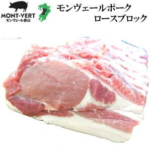 豚ロース1kgブロック 豚肉 新鮮モンヴェールポーク 基本冷蔵 生肉 希少品種 美味しい ブランド豚 塊肉 ローストポーク とんかつ ステーキ 真空包装 簡易包装 冷凍可