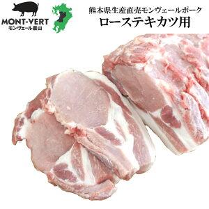 切り方選べます 生産直売 新鮮豚ロース厚切り1kg(3〜4枚ずつ真空) ステーキ テキカツ とんかつ 簡易包装 基本冷蔵 真空包装 モンヴェールポーク 熊本県産 国産 豚肉 生肉 冷凍