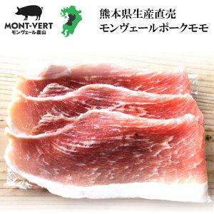 切り方選べます 生産直売 新鮮豚モモ300g スライス(うす切り) 焼肉(バーベキュー)用 しゃぶしゃぶ用 ブロック ステーキ 角切り 簡易包装 基本冷蔵 真空包装 モンヴェールポーク