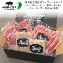 父の日ギフト 食べ物【バーベキューセット】ギフト 冷凍モンヴェールポーク(バラ・ロース・生ウインナー・トスカーナ・チューリンガー) 送料無料(一部送料負担有) 豚肉 焼肉 ギフト 贈り物 御礼 お取り