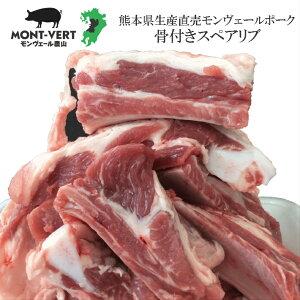 豚肉 骨付きスペアリブ 500g(250g×2) 焼肉 煮込み おでん バーベキュー 健康長寿 骨付き肉 通販 お取り寄せ 美味しい オススメ 国産 ブランド豚 モンヴェールポーク 春バテ ビタミン 免