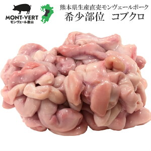 【冷凍】熊本県生産直売 豚コブクロ200g カット済み 新鮮 希少部位 豚肉 国産 美味しい こぶくろ 仔袋 子袋 ヘルシー 子宮 酢モツ モツ 焼き鳥 串焼き