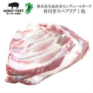 熊本県生産直売 骨付き スペアリブ 1枚約1〜1.5kg 焼肉 煮込み バーベキュー  国産 豚肉 バラ肉 おでん 健康長寿 免疫力 食品