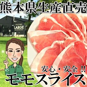 モモ薄切りスライス メガ盛り1kg 500g×2p 豚肉 モモ肉 生姜焼き 肉巻き カレー 焼きそば 豚汁 業務用 お徳用 国産 熊本県産 モンヴェールポーク 産直 生産者 新鮮 美味しい肉 冷蔵 生肉