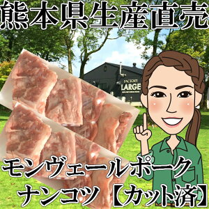 【冷凍】 熊本県生産直売 豚ナンコツ200g【カット済み】 国産 骨付き 生 軟骨 煮込み用 豚肉 なんこつ おでん 豚バラ バラ軟骨 豚バラ肉