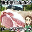 豚肉 ロース ブロック 送料無料 4kg(2kg×2p) ブランド豚 モンヴェールポーク 熊本県産 国産 美味しいお肉 豚ロース ポークステーキ ローストポーク とんかつ ロースカツ 角煮 手作りハム 春バテ 塊肉