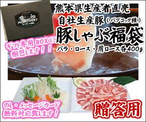 お歳暮 ギフト お年賀 御歳暮 バーベキュー 夏バテ しゃぶしゃぶ 豚肉 福袋 1.5kg( バラ ロース 肩ロース) 約7〜8人前 豚しゃぶ スライス 贈り物 送料無料 熊本県産 ブランド豚 内祝い