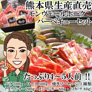 母の日 プレゼント ギフト バーベキュー 冷凍 熊本県生産者直売!バーベキューセット モンヴェールポーク(バラ・ロース・生ウインナー・トスカーナ・チューリンガー) 送料無料 豚肉