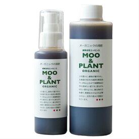 オーガニック液肥 液体たい肥 MOO&PLANT ムーアンドプラント 100mlと250mlのセット 有機JAS 適合資材