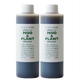オーガニック液肥 液体たい肥 MOO&PLANT ムーアンドプラント 250ml 2本のセット 有機JAS 適合資材