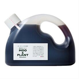 オーガニック液肥 液体たい肥 MOO&PLANT ムーアンドプラント 1リットル 有機JAS 適合資材
