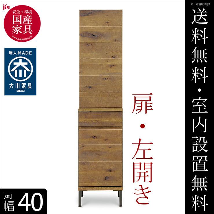 【送料無料/設置無料】 完成品 日本製 リビングキャビネット ダビンチ 左開き 幅40