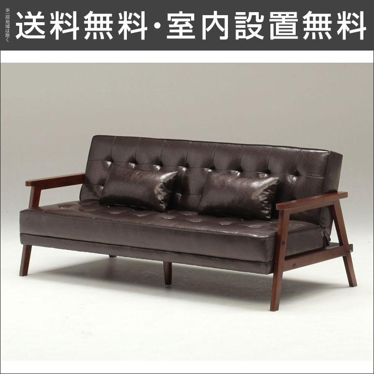 【送料無料/設置無料】 完成品 輸入品 シンプルでおしゃれなソファーベッド ミラノ(3P)ダークブラウン アームチェア ソファ ソファー ソファベッド ソファーベッド 椅子