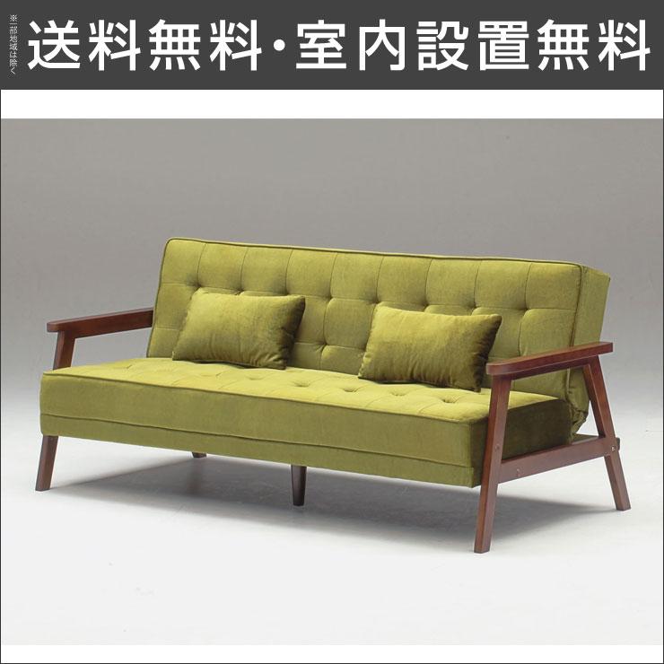 【送料無料/設置無料】 完成品 輸入品 シンプルでおしゃれなソファーベッド ミラノ(3P)グリーン 座椅子 リビングソファ アームチェア ファブリック ソファ ソファー
