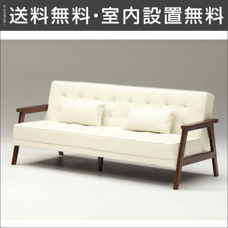 【送料無料/設置無料】 完成品 輸入品 シンプルでおしゃれなソファーベッド ミラノ(3P)アイボリー ソファー ソファベッド ソファーベッド 椅子 いす 座椅子