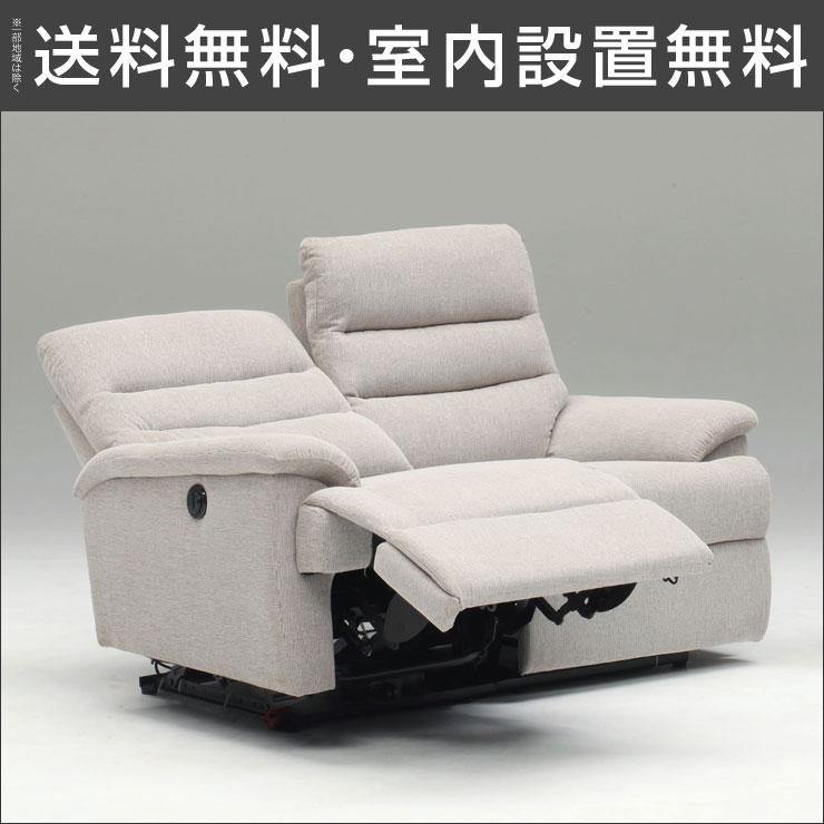 【送料無料/設置無料】 完成品 輸入品 高級感あるファブリックリクライニングソファ ルーニー (2P)ベージュソファ ソファー 電動リクライニング 椅子 いす 座椅子 リビングソファ