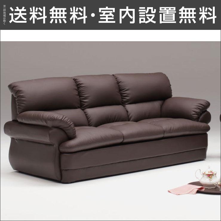 【送料無料/設置無料】 完成品 輸入品 シリコンフィル入りのくつろぎソファ パートナー (3P) ダークブラウンソファ ソファー 椅子 いす 座椅子 リビングソファ 応接ソファ ローソファ