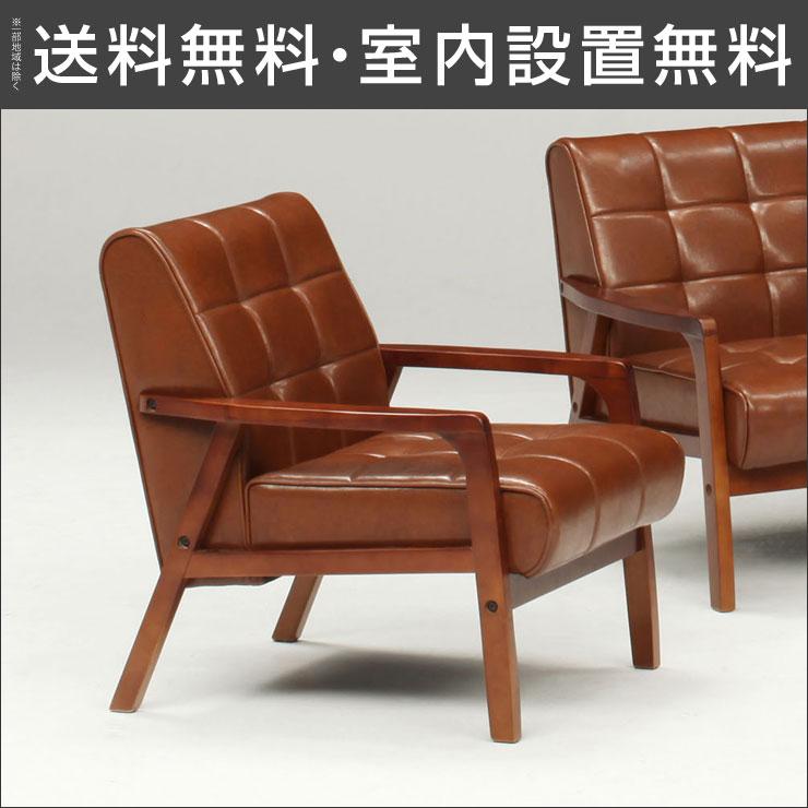 【送料無料/設置無料】 完成品 輸入品 シンプルで機能的なデザインが特徴のソファ ラグーン (1P) ブラウンローソファ ラブソファ アームチェア ソファ ソファー 椅子