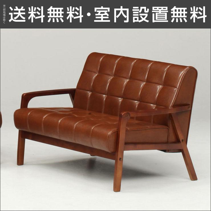 【送料無料/設置無料】 完成品 輸入品 シンプルで機能的なデザインが特徴のソファ ラグーン (2P) ブラウン椅子 いす 座椅子 リビングソファ 応接ソファ