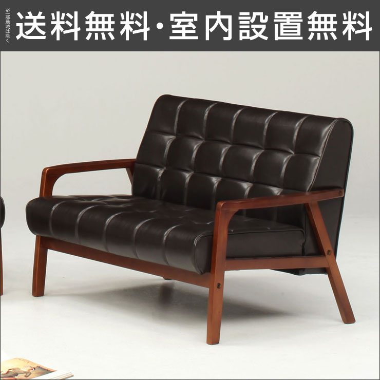 【送料無料/設置無料】 完成品 輸入品 シンプルで機能的なデザインが特徴のソファ ラグーン (2P) ダークブラウンソファ ソファー 椅子 いす 座椅子 リビングソファ 応接ソファ