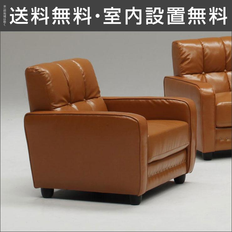 【送料無料/設置無料】 完成品 輸入品 レトロモダンなデザインのおしゃれなソファ レトロ (1P) ブラウンソファ ソファー 椅子 いす 座椅子 リビングソファ