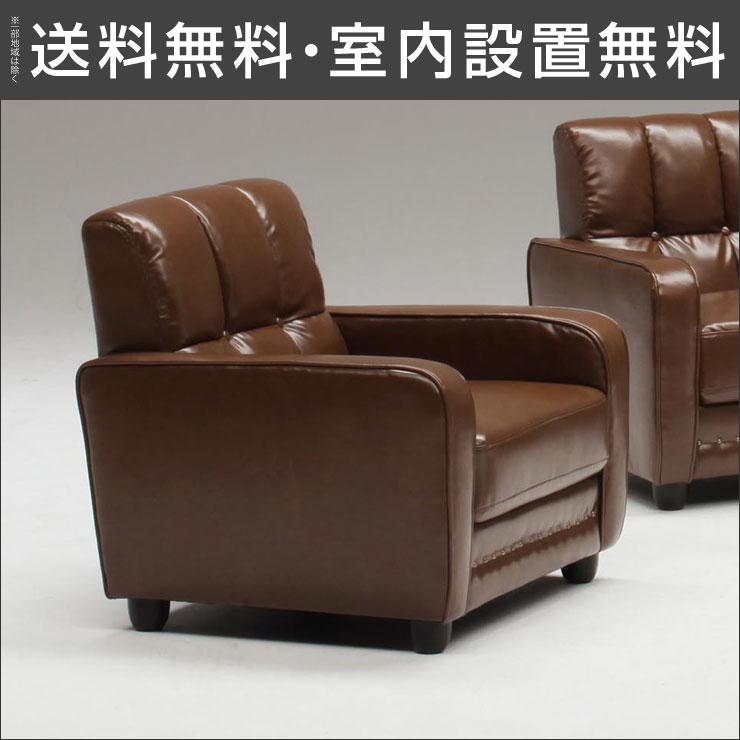 【送料無料/設置無料】 完成品 輸入品 レトロモダンなデザインのおしゃれなソファ レトロ (1P) ダークブラウンいす 座椅子 リビングソファ 応接ソファ ローソファ ラブソファ