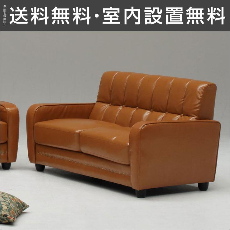 【送料無料/設置無料】 完成品 輸入品 レトロモダンなデザインのおしゃれなソファ レトロ (2P) ブラウンおしゃれ モダン レトロ ソファ ソファー 椅子 いす 座椅子