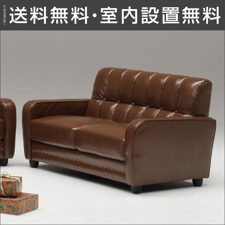 【送料無料/設置無料】 完成品 輸入品 レトロモダンなデザインのおしゃれなソファ レトロ (2P) ダークブラウンソファ ソファー 椅子 いす 座椅子 リビングソファ