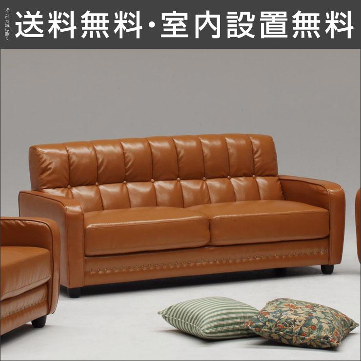 【送料無料/設置無料】 完成品 輸入品 レトロモダンなデザインのおしゃれなソファ レトロ (3P) ブラウンソファ ソファー 椅子 いす 座椅子 リビングソファ 応接ソファ ローソファ