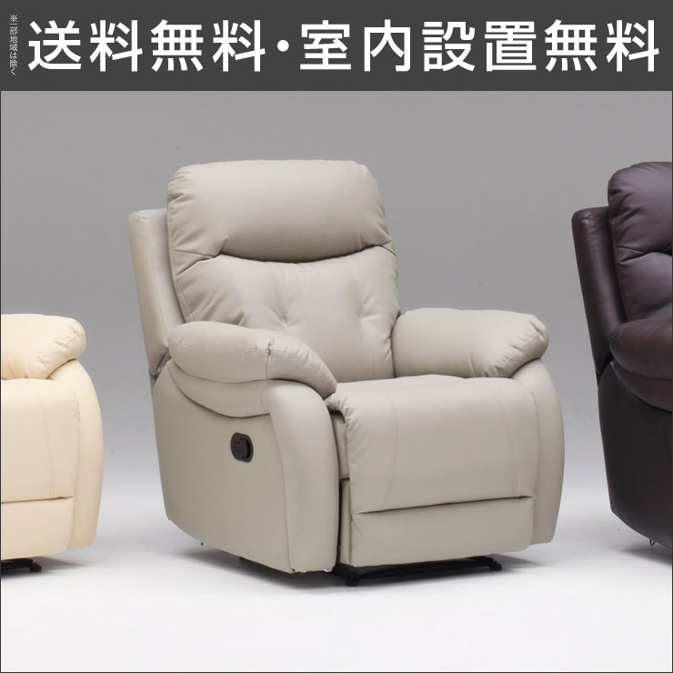 【送料無料/設置無料】 完成品 輸入品 くつろぎのリクライニングソファー プラン (1P) グレーくつろぎ ゆったり ソファ ソファー 椅子