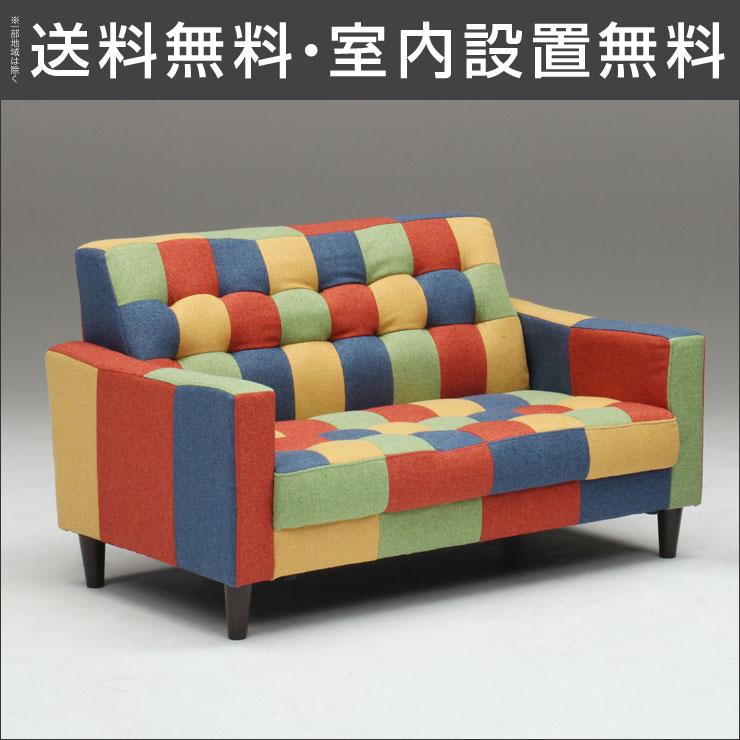 【送料無料/設置無料】 完成品 輸入品 パッチワークのようなカラフルなソファ マーブル(2P)sofa 椅子 チェア ファブリック 布製 リビング おしゃれ かわいい