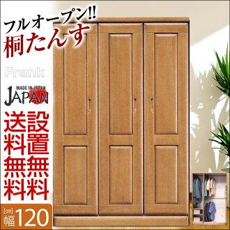 設置免費日本製造弗蘭克寬119cm壁橱成品衣橱寬120cm西服衣櫃收藏木製梧桐衣櫃壁橱