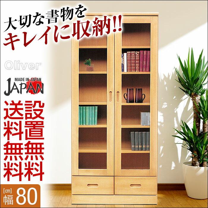 【送料無料/設置無料】 日本製 オリバー 幅80cm書棚 ナチュラル 完成品 書棚 幅80 本棚 ラック ブックラック シェルフ