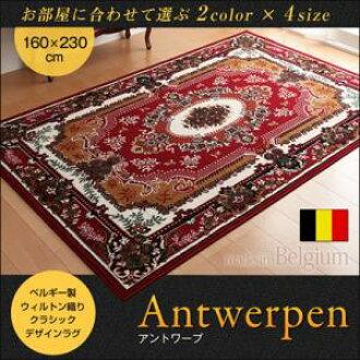 厂商直递比利时制造威尔顿编织古典设计碎布安特卫普160x230cm碎布地毯