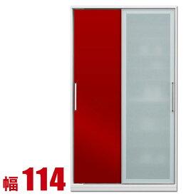 食器棚 収納 引き戸 スライド 完成品 115 ダイニングボード レッド 赤 時代を牽引する最新鋭のシステム キッチン収納 アクシス 幅114 完成品 日本製 送料無料