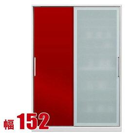 食器棚 収納 引き戸 スライド 完成品 155 ダイニングボード レッド 赤 時代を牽引する最新鋭のシステム キッチン収納 アクシス 幅152 完成品 日本製 送料無料