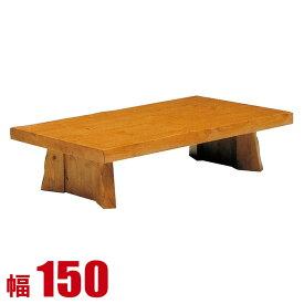 【送料無料/設置無料】 座卓 コロラド 幅150cm ライトブラウン 完成品 テーブル 座卓 ちゃぶ台 木製 無垢 カントリー 卓袱台 応接台 ダイニングテーブル
