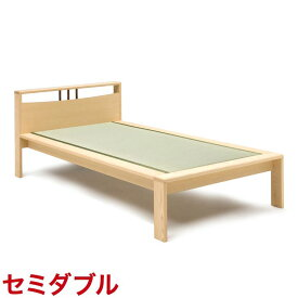 ★期間限定 10%OFF★ セミダブルベッド 一年を通して使いやすいシンプルモダンな畳ベッド やまなみ セミダブルロング ナチュラル 畳ベッド 完成品 日本製 送料無料