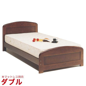 ダブルベッド ベッド アイム ダブルベッド フレームのみ ダークブラウン 完成品 輸入品 送料無料