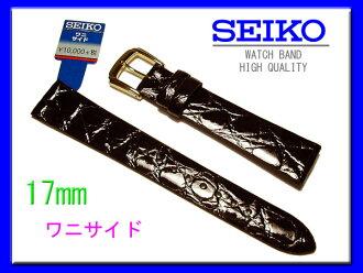 17 mm dark brown DA40-2 vanicide, Seiko watch band.