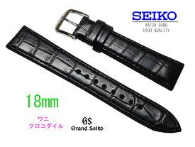 18mm セイコー 時計バンド ベルト  DEL2 クロコダイル グランドセイコー尾錠付 黒 02P23Apr16