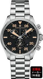 腕時計 ハミルトン HAMILTON Khaki Aviation Chrono Quartz カーキ アビエーション クロノ クオーツ メンズ H76722131 正規輸入品【ショッピングローン24回無金利】