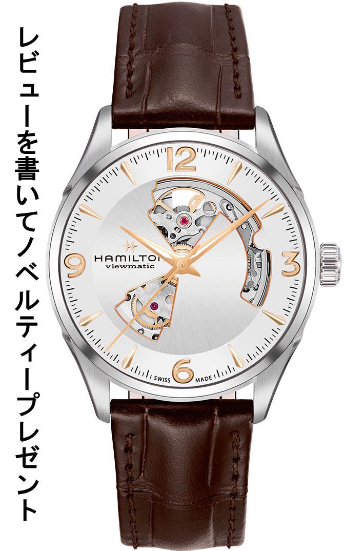 正規品 腕時計 ハミルトン HAMILTON メンズ ジャズマスター オープンハート 42mm H32705551